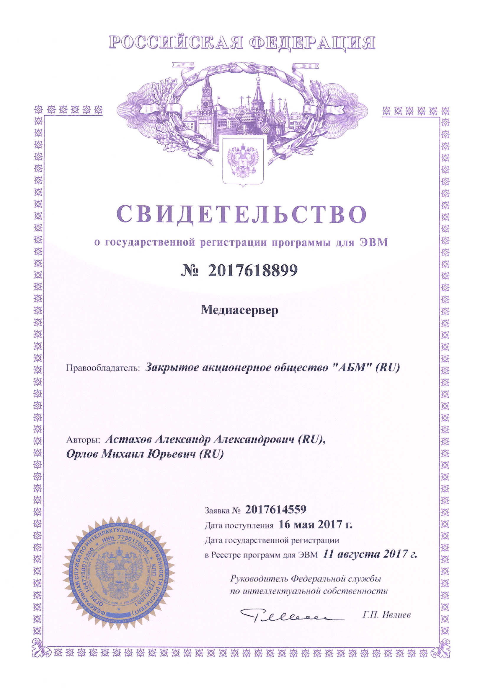 mediaserver-licenses