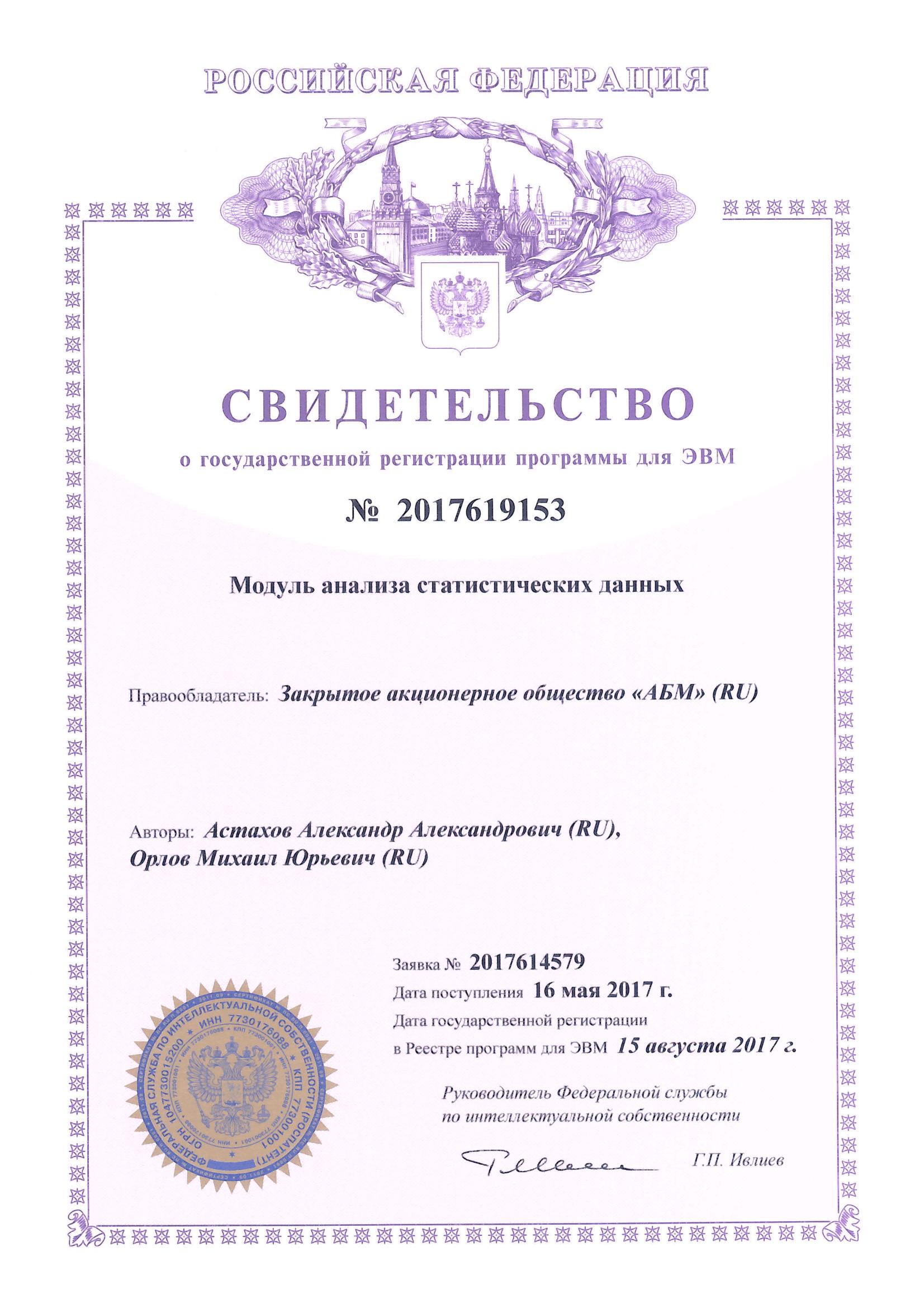statistics-licenses