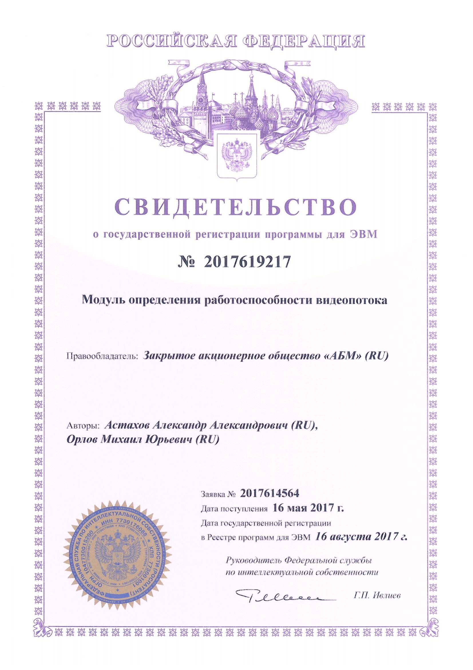 videowork-licenses